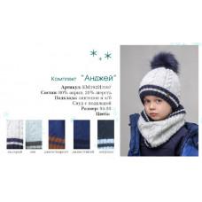 Комплект детский (шапка+шарф) Nais КМ192И3167 Анджей